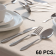 stainless-steel-cutlery-set-60-pieces
